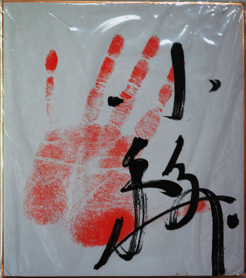 Konishiki hand